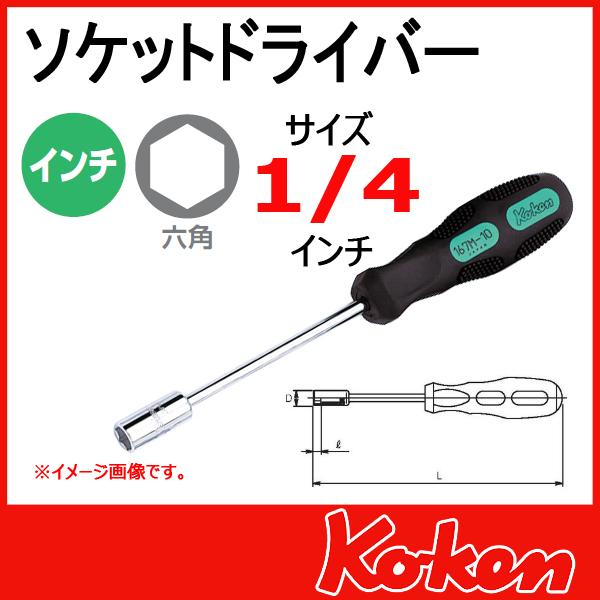 Koken 167A-1/4 ソケットドライバー