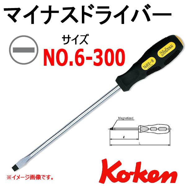 Koken マイナスドライバー