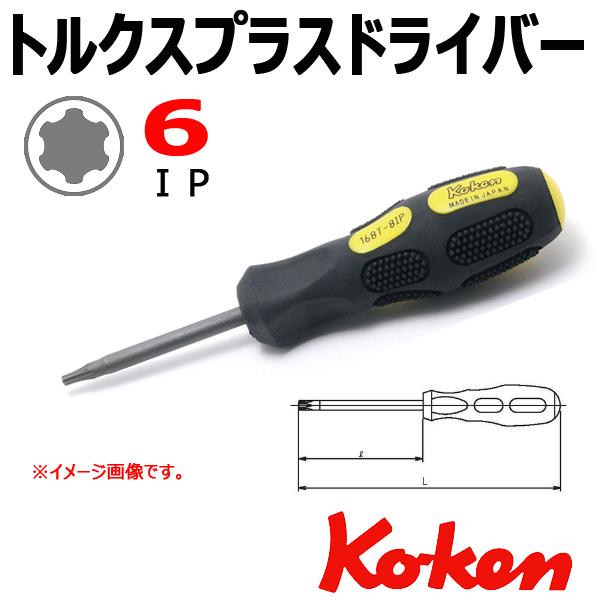 Koken(コーケン)  トルクスプラス(6IP) ドライバー (2725RK用)