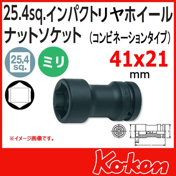 Koken コーケン 山下工業 18316M-41x21