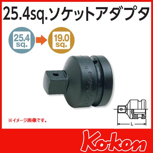 Koken コーケン 山下工業研究所 インパクト変換アダプター