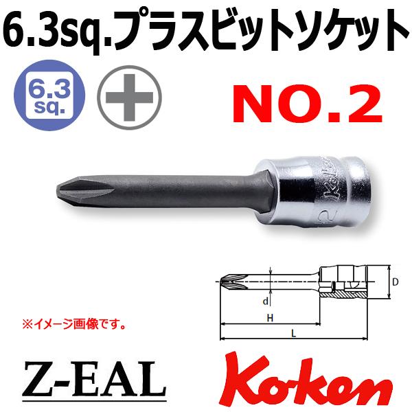 【メール便可】 Koken(コーケン)1/4SQ. Z-EAL ロングプラスビットソケットレンチ No.2 (2000Z.50-2)全長50mm