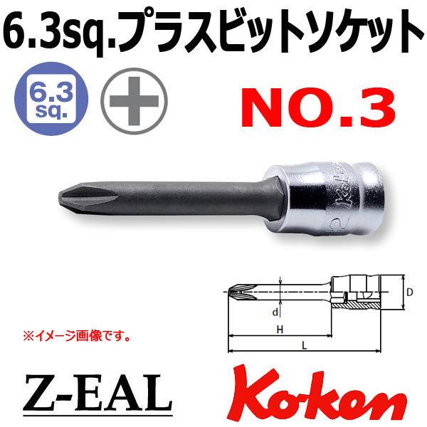 【メール便可】 Koken(コーケン)1/4SQ. Z-EAL ロングプラスビットソケットレンチ No.3 (2000Z.50-3)全長50mm
