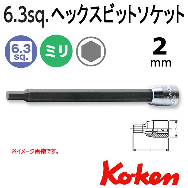 Koken ヘックスビットソケット 2mm