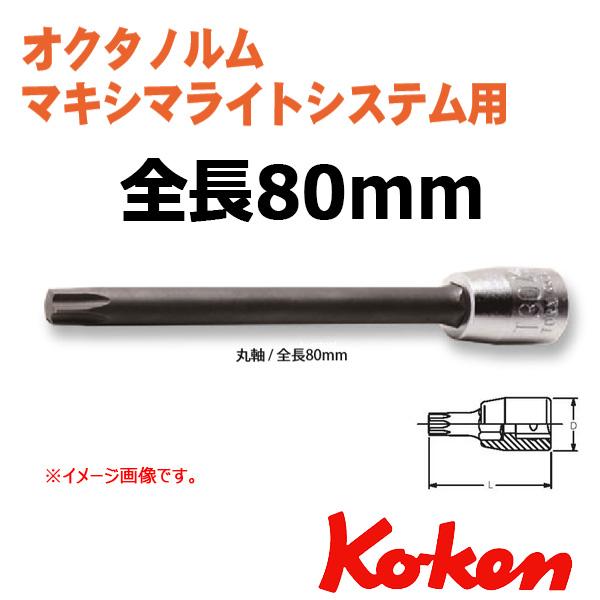 オクタノルム マキシマライトシステム用 ロング丸軸トルクスビットソケット T30  全長80mm