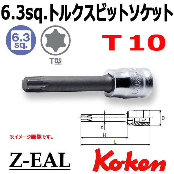 Koken(コーケン)1/4SQ. Z-EAL ロングトルクスビットソケットレンチ T10 (2025Z.50-T10)全長50mm
