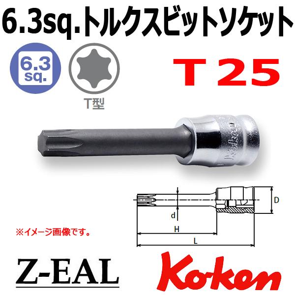 Koken(コーケン)1/4SQ. Z-EAL ロングトルクスビットソケットレンチ T25 (2025Z.50-T25)全長50mm