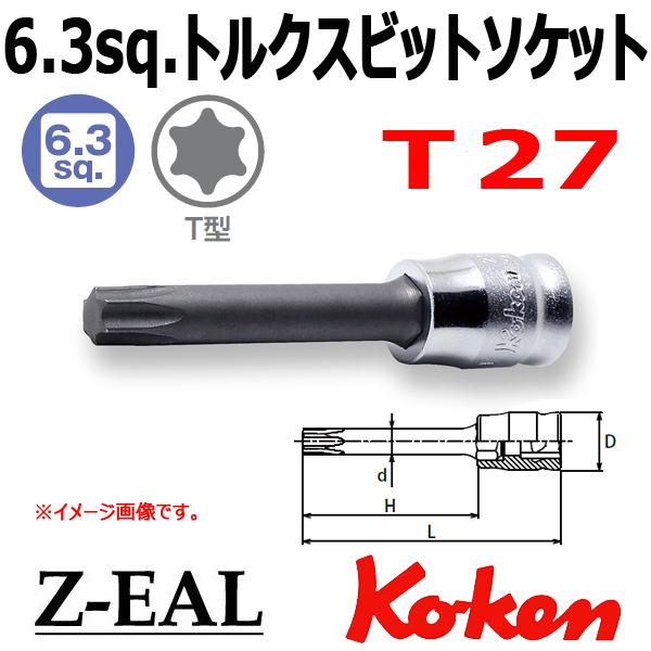 Koken(コーケン)1/4SQ. Z-EAL ロングトルクスビットソケットレンチ T27 (2025Z.50-T27)全長50mm