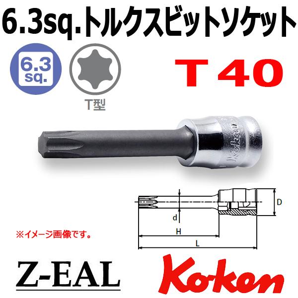 【メール便可】 Koken(コーケン)1/4SQ. Z-EAL ロングトルクスビットソケットレンチ T40 (2025Z.50-T40)全長50mm