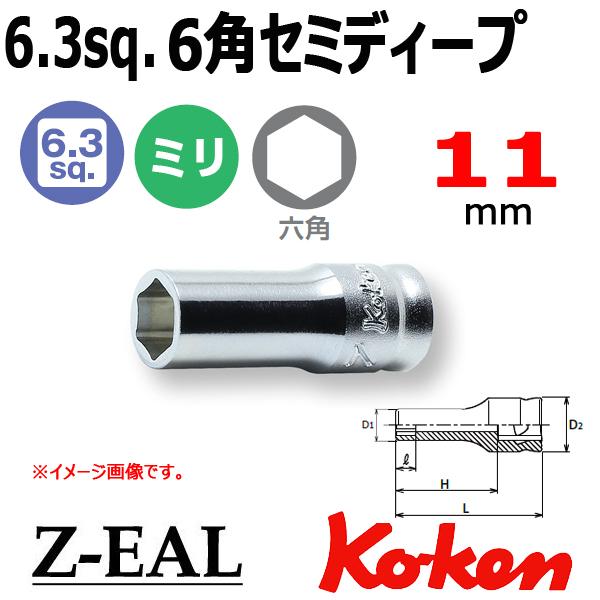 【メール便可】 Koken(コーケン)1/4SQ. Z-EAL 6角セミディープソケットレンチ 11mm (2300XZ-11)全長30mm