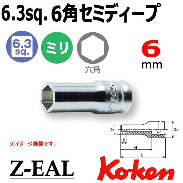 【メール便可】 Koken(コーケン)1/4SQ. Z-EAL 6角セミディープソケットレンチ 6mm (2300XZ-6)全長30mm