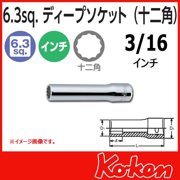 Koken コーケン 山下工業研究所 2305A-3/16