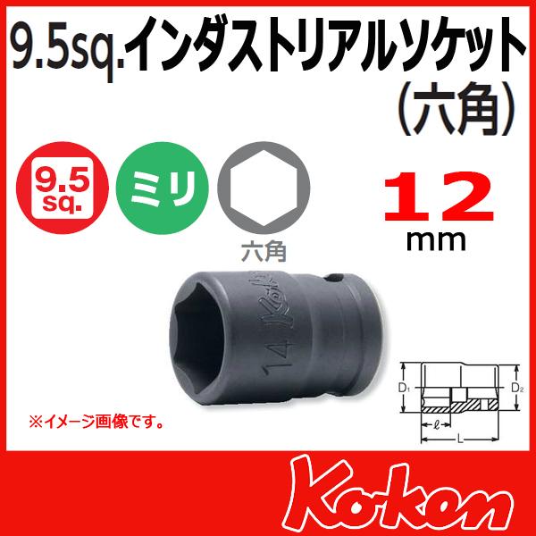 Koken コーケン 山下工業研究所 インダストリアルソケット