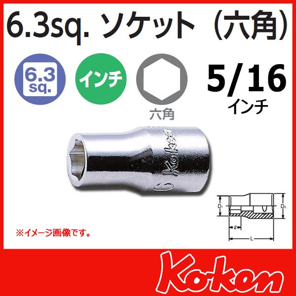 Koken コーケン 山下工業研究所 インチソケット 5/16インチ