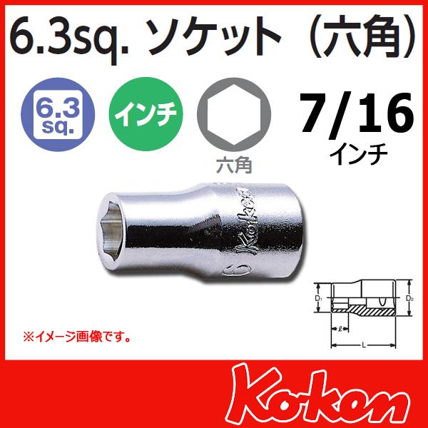 Koken コーケン 山下工業研究所 インチソケット 7/16インチ