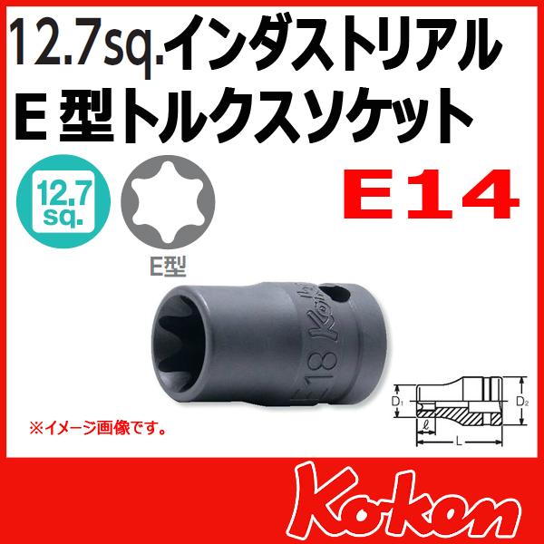 Koken コーケン 山下工業研究所 E型トルクスソケット E14