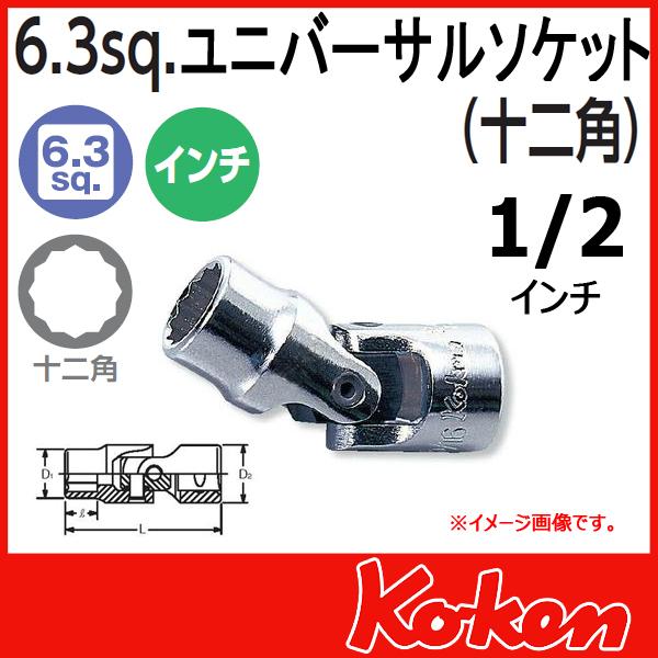 Koken コーケン 山下工業研究所 インチソケット 1/2インチ