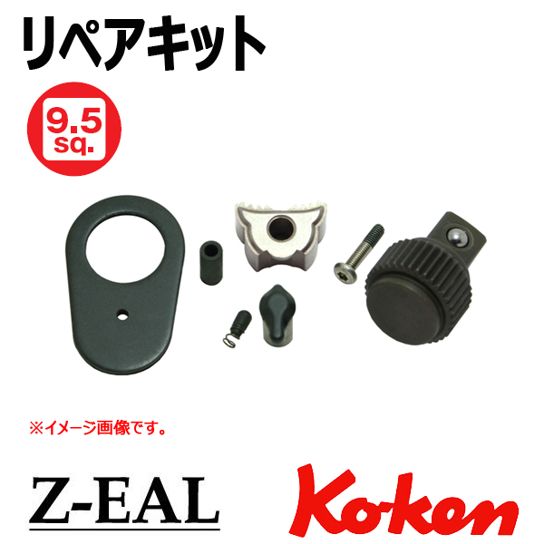 Koken(コーケン) Z-EAL 3/8SQ. 2725Z-3/8 / 2726Z-3/8 用リペアキット (2725RK-3/8)
