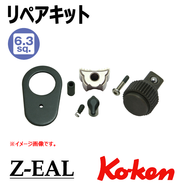 Koken(コーケン) Z-EAL 1/4SQ. 2725Z/2726Z用 リペアキット (2725RK)