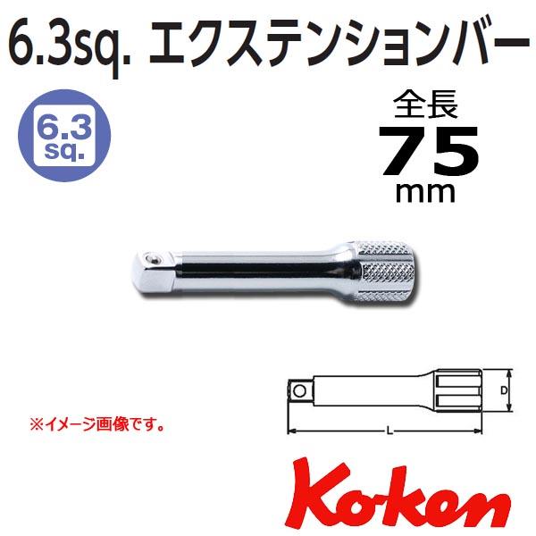 KOKEN  コーケン  1/4sq.  エクステンションバー L75mm