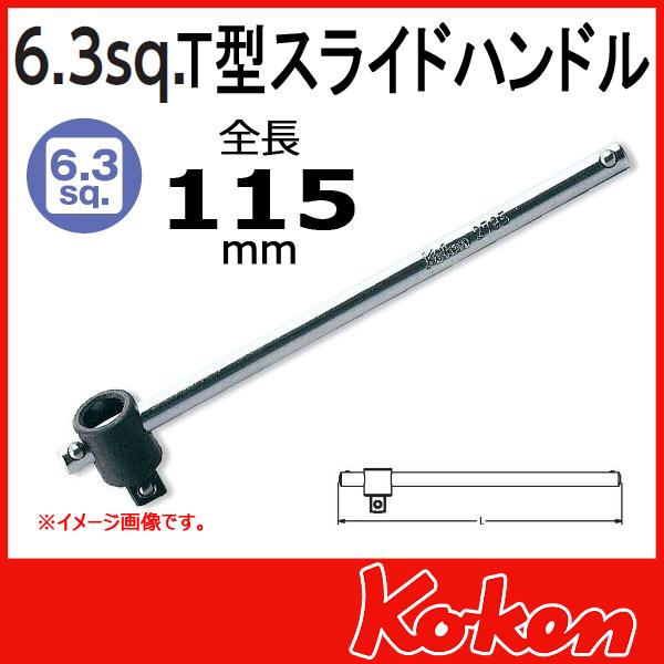 "Koken(コーケン) 1/4""-(6.35sq) T型スライドハンドル 2785"