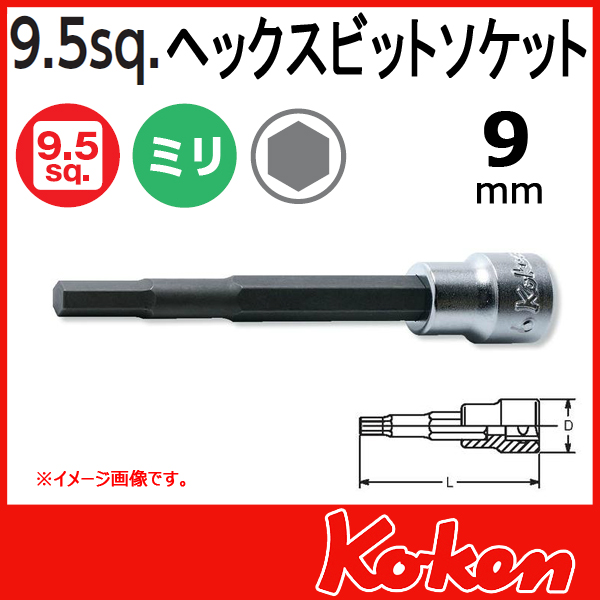 Koken コーケン 山下工業研究所 ヘックスビットソケット 11mm