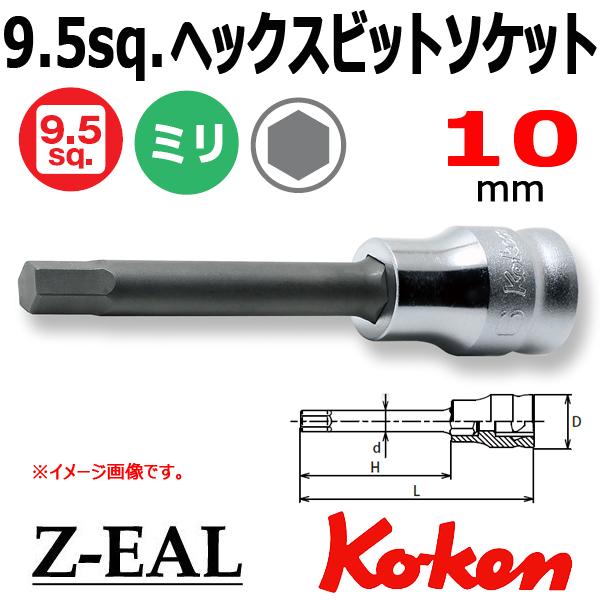 【メール便可】 Koken(コーケン)3/8SQ. Z-EAL ロングヘックスビットソケットレンチ 10mm (3010MZ.75-10)