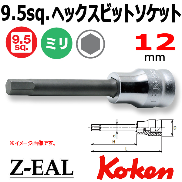 【メール便可】 Koken(コーケン)3/8SQ. Z-EAL ロングヘックスビットソケットレンチ 12mm (3010MZ.75-12)
