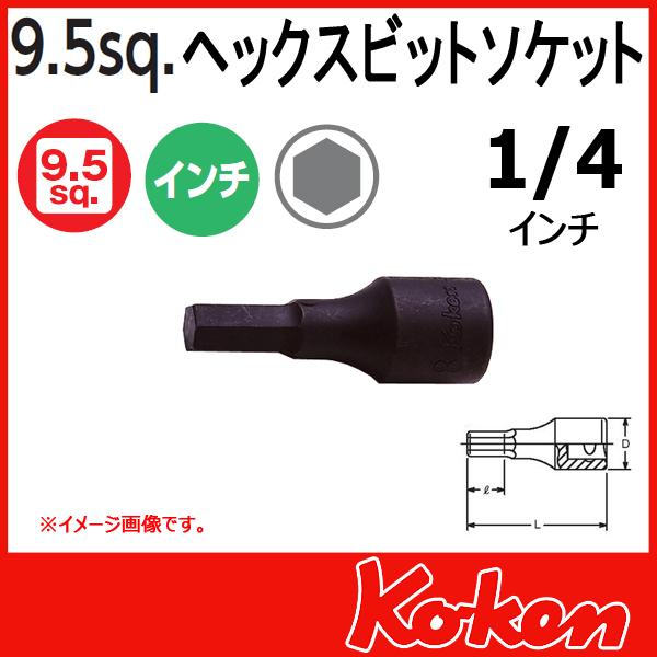 Koken コーケン 山下工業研究所 インチヘキサゴンビットソケット 1/4インチ