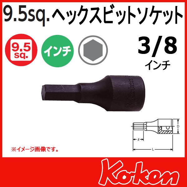 Koken コーケン 山下工業研究所 インチヘックスビットソケット 3/8インチ