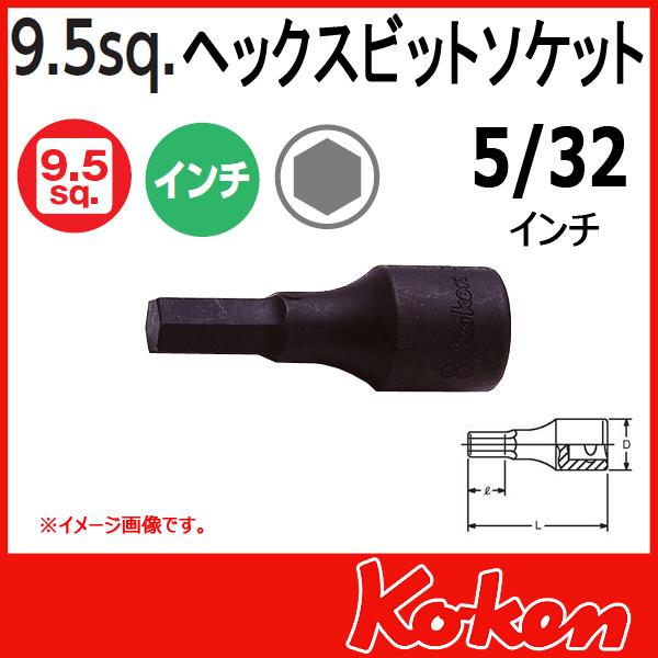 Koken コーケン 山下工業研究所 インチヘックスビットソケット 5/32インチ