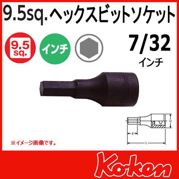 Koken コーケン 山下工業研究所 インチヘックスビットソケット 7/32インチ
