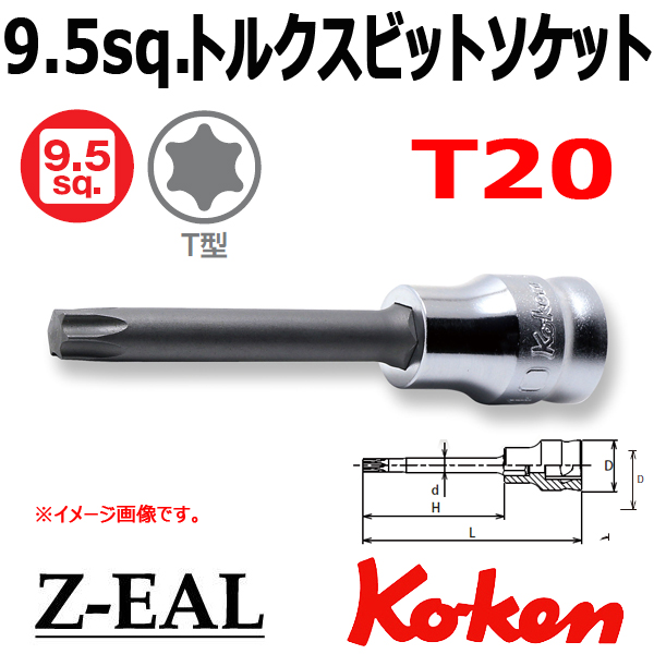 Koken(コーケン)3/8SQ. Z-EAL ロングトルクスビットソケットレンチ T20 (3025Z.75-T20)
