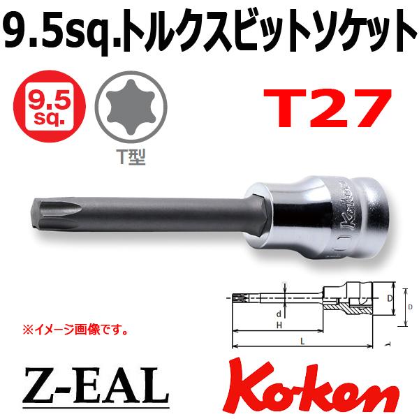 【メール便可】 Koken(コーケン)3/8SQ. Z-EAL ロングトルクスビットソケットレンチ T27 (3025Z.75-T27)