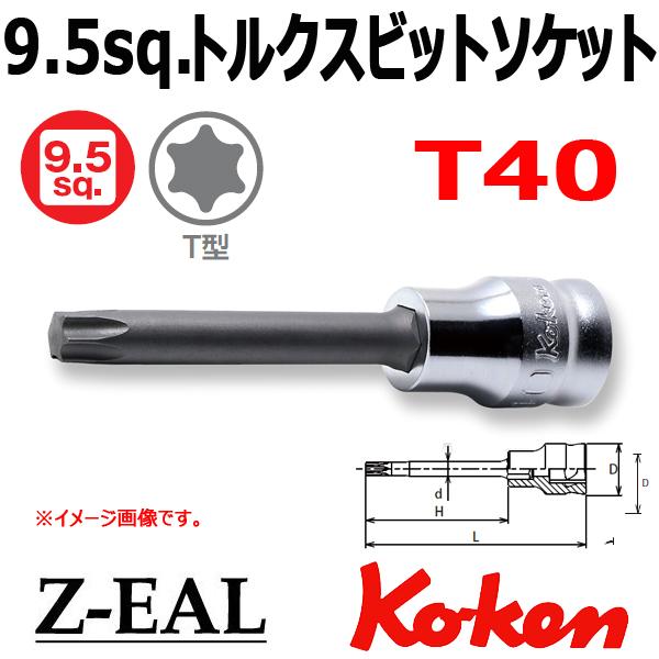 【メール便可】 Koken(コーケン)3/8SQ. Z-EAL ロングトルクスビットソケットレンチ T40 (3025Z.75-T40)