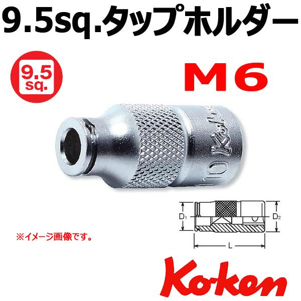 Koken コーケン 山下工業研究所 タップソケット