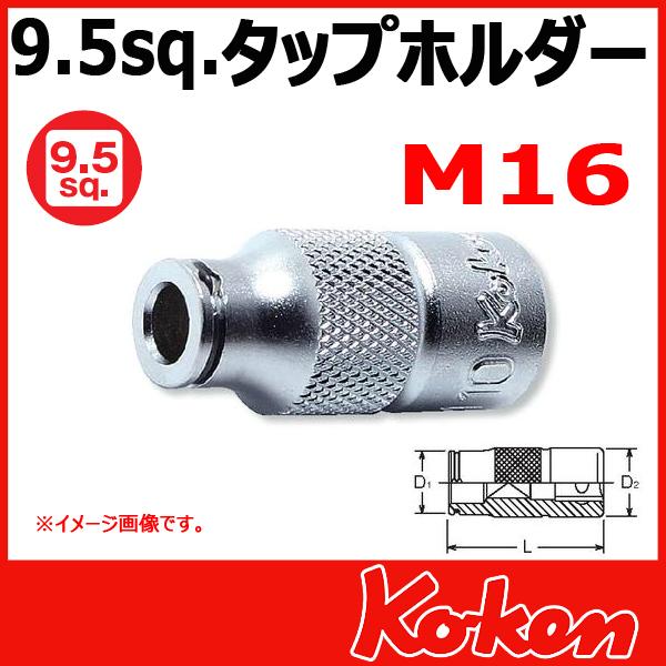 Koken 3131-M16 タップホルダー