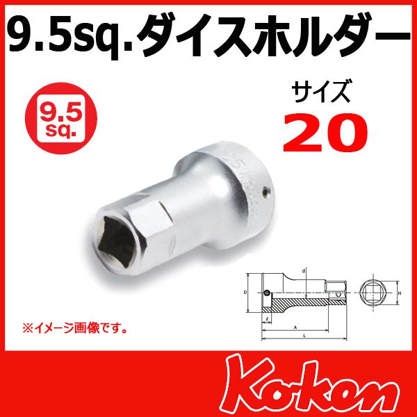 Koken ダイスホルーダ 3132-20