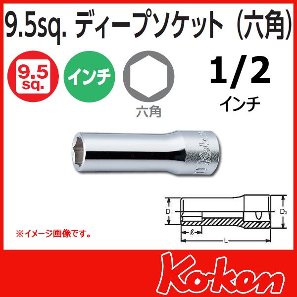 Koken アメリカインチ ディープソケットセット