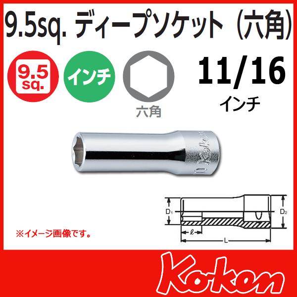 Koken コーケン 山下工業研究所 アメリカインチ ディープソケット 11/16インチ