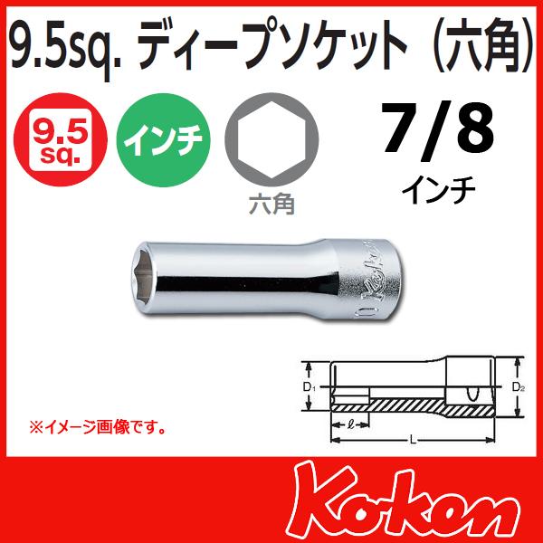 Koken コーケン 山下工業研究所 アメリカインチ ディープソケット 7/8インチ