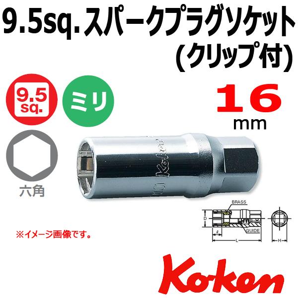 KOKEN  コーケン  3/8sq. スパークプラグソケット クリップ式 16mm