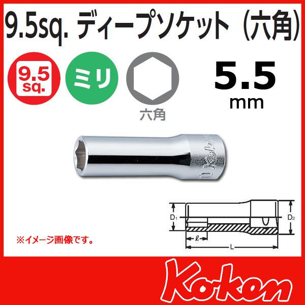 Koken コーケン 山下工業研究所 ディープソケット 5.5mm