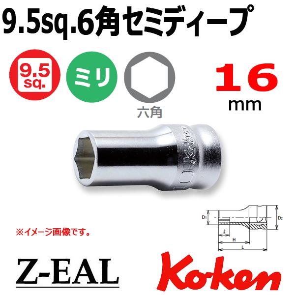 【メール便可】 Koken(コーケン)3/8SQ. Z-EAL 6角セミディープソケットレンチ 16mm (3300XZ-16)全長35mm