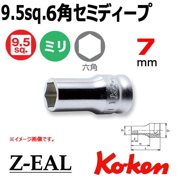 【メール便可】 Koken(コーケン)3/8SQ. Z-EAL 6角セミディープソケットレンチ 7mm (3300XZ-7)全長35mm