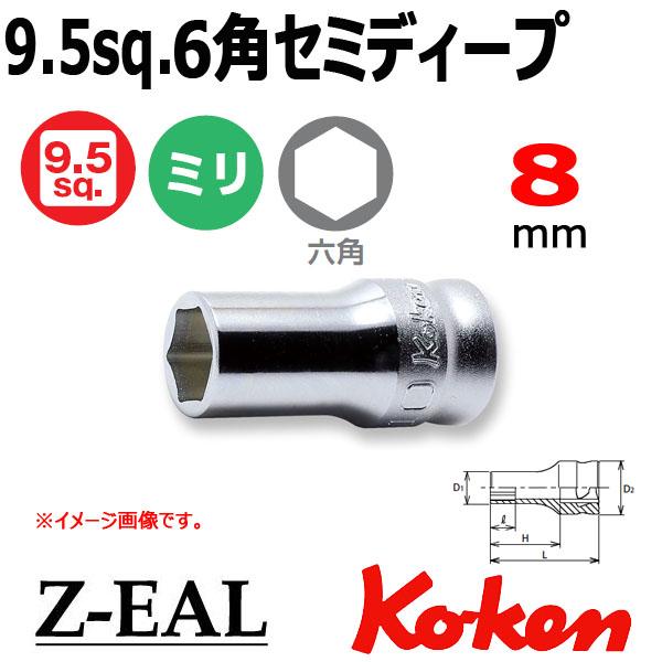 【メール便可】 Koken(コーケン)3/8SQ. Z-EAL 6角セミディープソケットレンチ 8mm (3300XZ-8)全長35mm