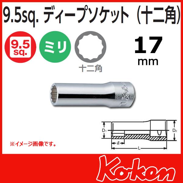 Koken(コーケン)  3/8sq.  12角ディープソケットレンチ(17mm) 3305M-17