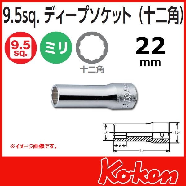 Koken(コーケン)  3/8sq.  12角ディープソケットレンチ(22mm) 3305M-22
