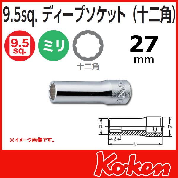 Koken(コーケン)  3/8sq.  12角ディープソケットレンチ(27mm) 3305M-27