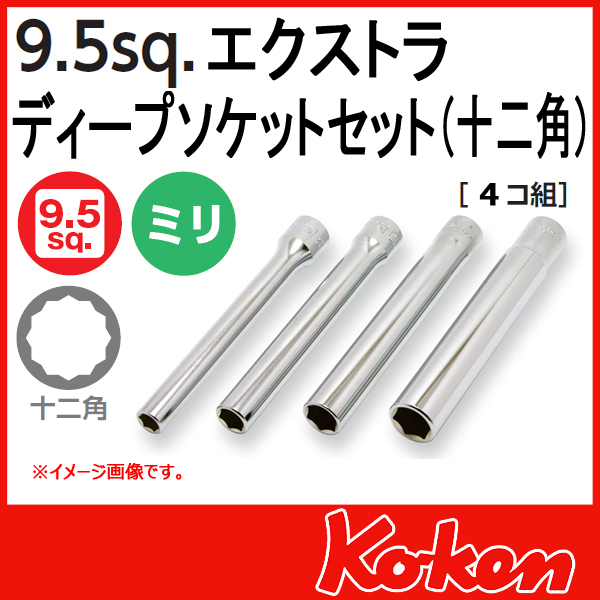 Koken コーケン 山下工業研究所 ソケットセット